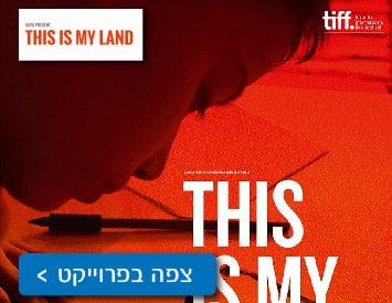 עיצוב ובניית אתר עבור תמרה ארדה - This is my land