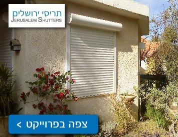מיתוג - תריסי ירושלים