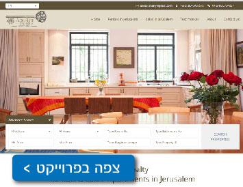 """עיצוב ובניית אתר עבור אבוטור נכסים - """"הנדלן"""""""