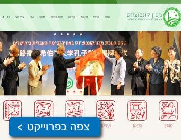 עיצוב ובניית אתר עבור מכון קונפוציוס - האוניברסיטה העברית ירושלים