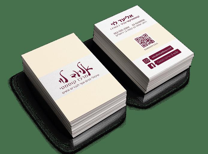 כרטיס ביקור, אליעד לוי - מרכז קוסמטי