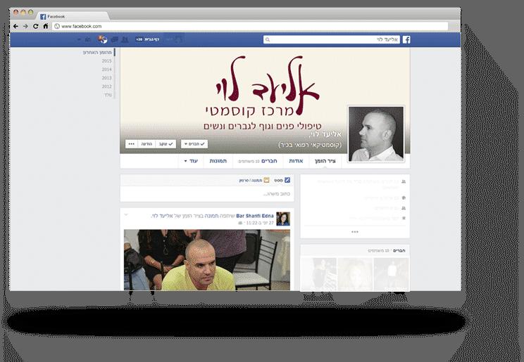 עמוד פייסבוק, אליעד לוי - מרכז קוסמטי