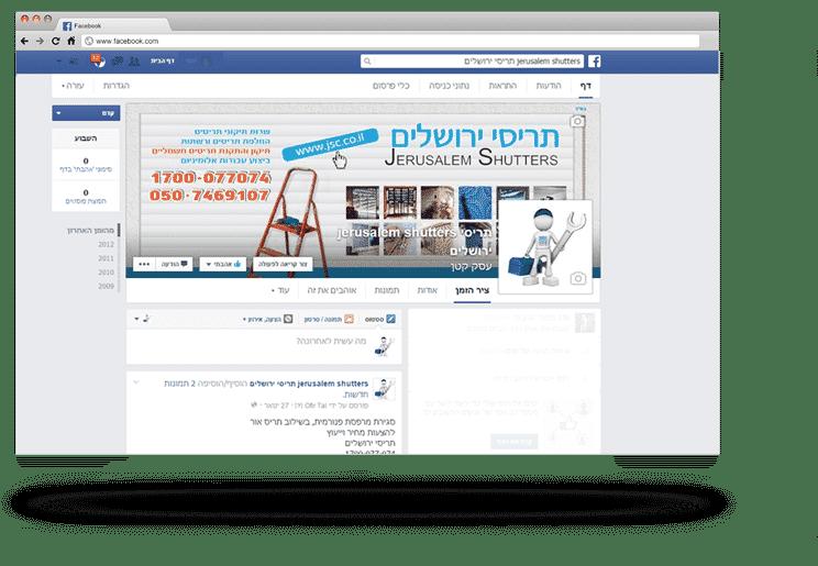עמוד הפייסבוק של תריסי ירושלים