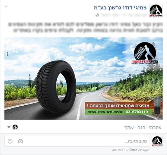 מודעה פירסומית לפייסבוק - צמיגים שמסיעים אותך בבטחה