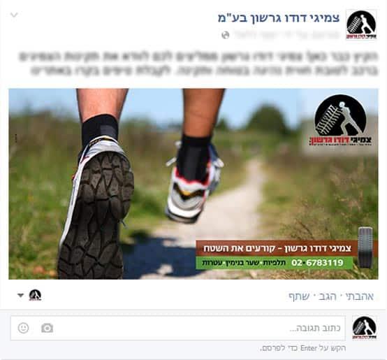 מודעה פירסומית לפייסבוק - קורעים את השטח