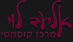 עיצוב לוגו - אליעד לוי, מרכז קוסמטי