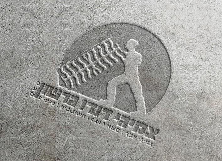 לוגו, צמיגי דודו גרשון