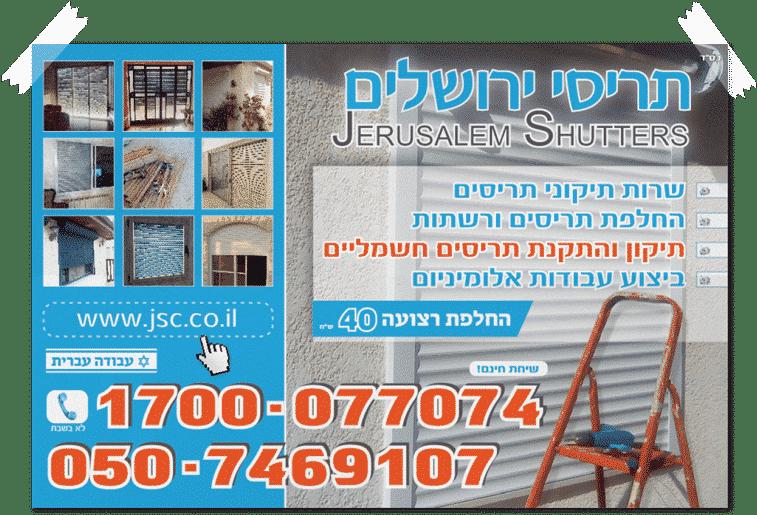 פלייר לפרסום תריסי ירושלים