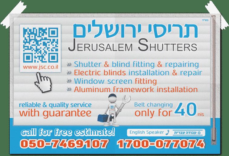 פלייר לפרסום תריסי ירושלים באנגלית
