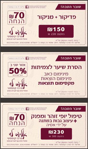 שובר הטבה, אליעד לוי - מרכז קוסמטי