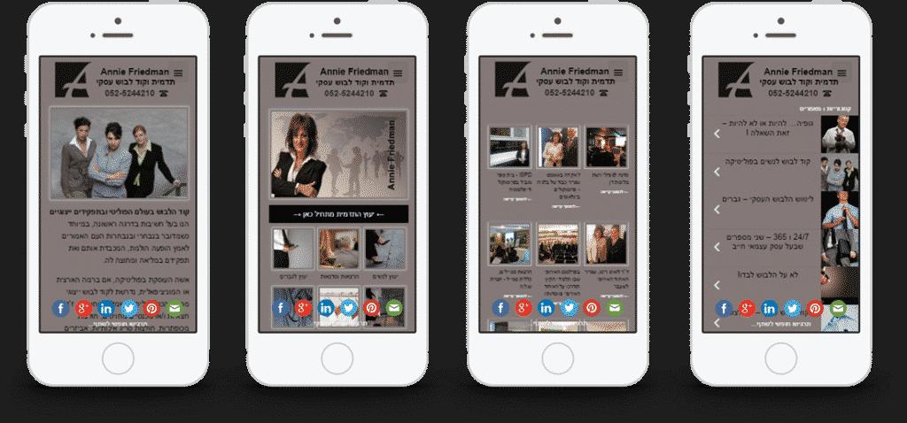 אתר מותאם לאייפון - אני פרידמן ייעוץ תדמית ואופנה