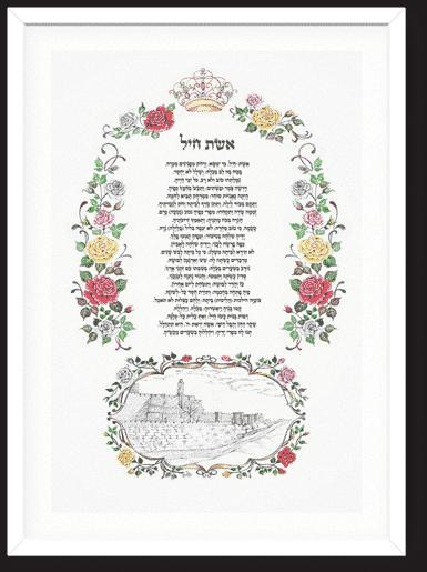 """""""אשת חיל"""" עם איור ירושלים"""