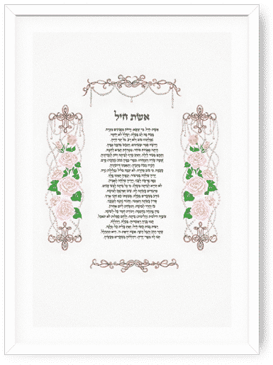 """""""אשת חיל"""" עם איורי ורדים ופנינים"""