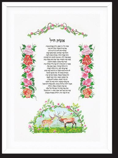 """""""אשת חיל"""" עם איורי פרחים ואיילים"""