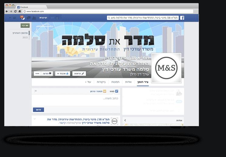 עמוד פייסבוק - סלמה את מדר