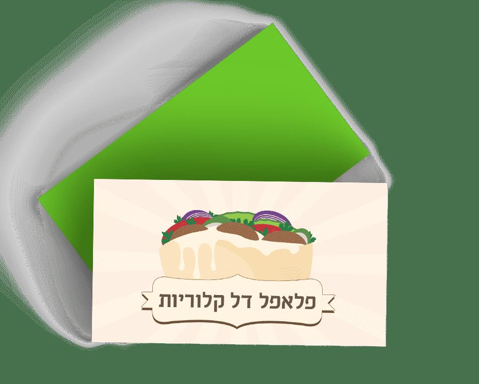 לוגו ומוצרי פרסום- פלאפל רפאל ירושלים