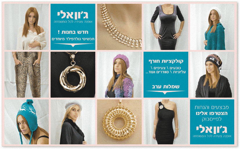 מיתוג ועיצוב עבור גוןאלי - בוטיק בגדים ואופנה