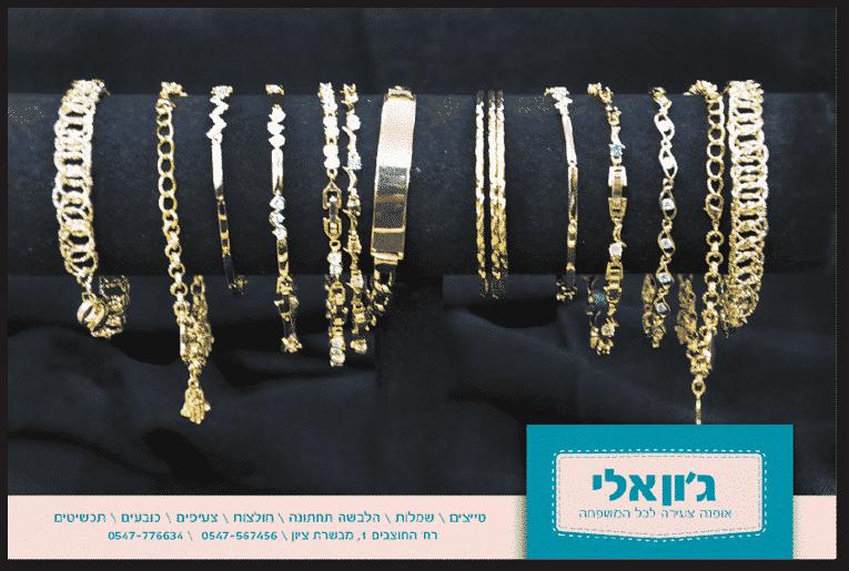 פירסומת לצמידי זהב - ג'ון אלי