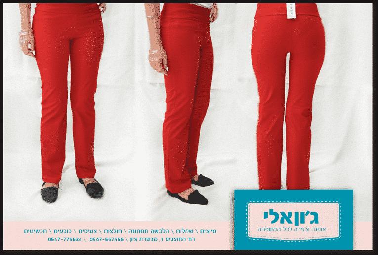 פירסומת למכנסיים אדומים - ג'ון אלי