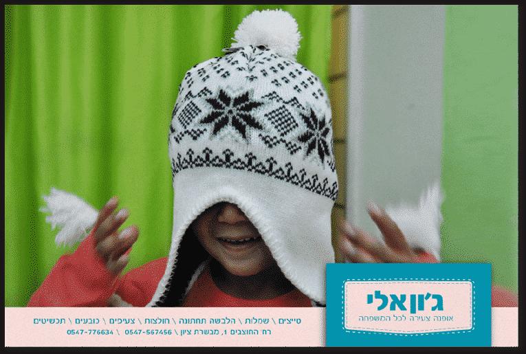 פירסומת לכובע צמר לבן עם דוגמא לילדים - ג'ון אלי