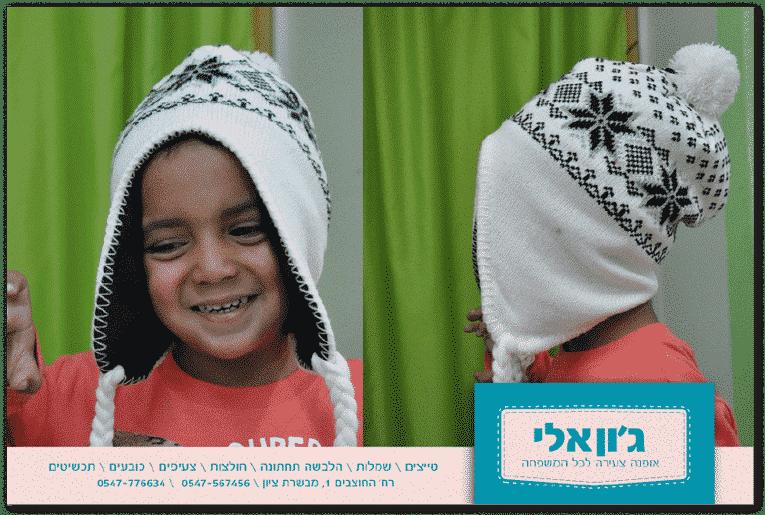 פירסומת לכובע צמר לילדים - ג'ון אלי