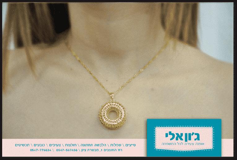 פירסומת לשרשרת תליון זהב - ג'ון אלי
