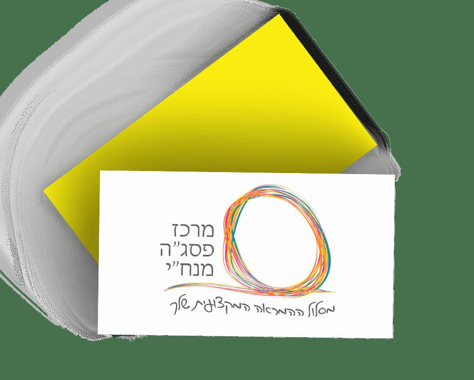 עיצוב לוגו - מרכז פסגה ירושלים