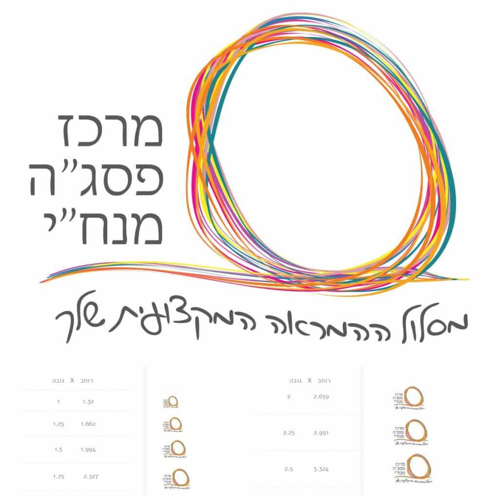 עיצוב לוגו למרכז פסגה ירושלים