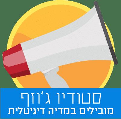 פרסום ושיווק עסקים ברשת - סטודיו ג'וזף