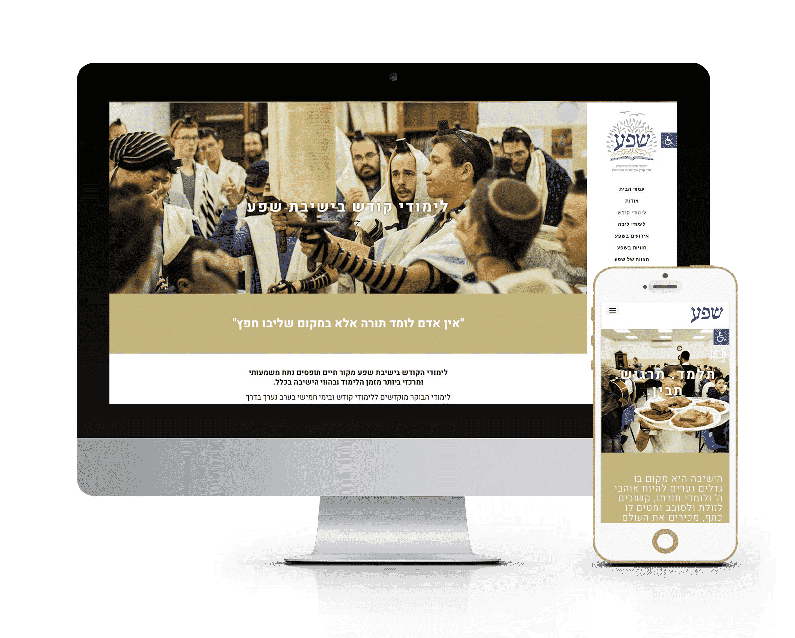 עיצוב ובניית אתר עבור ישישבה תיכונית שפע מקור חיים