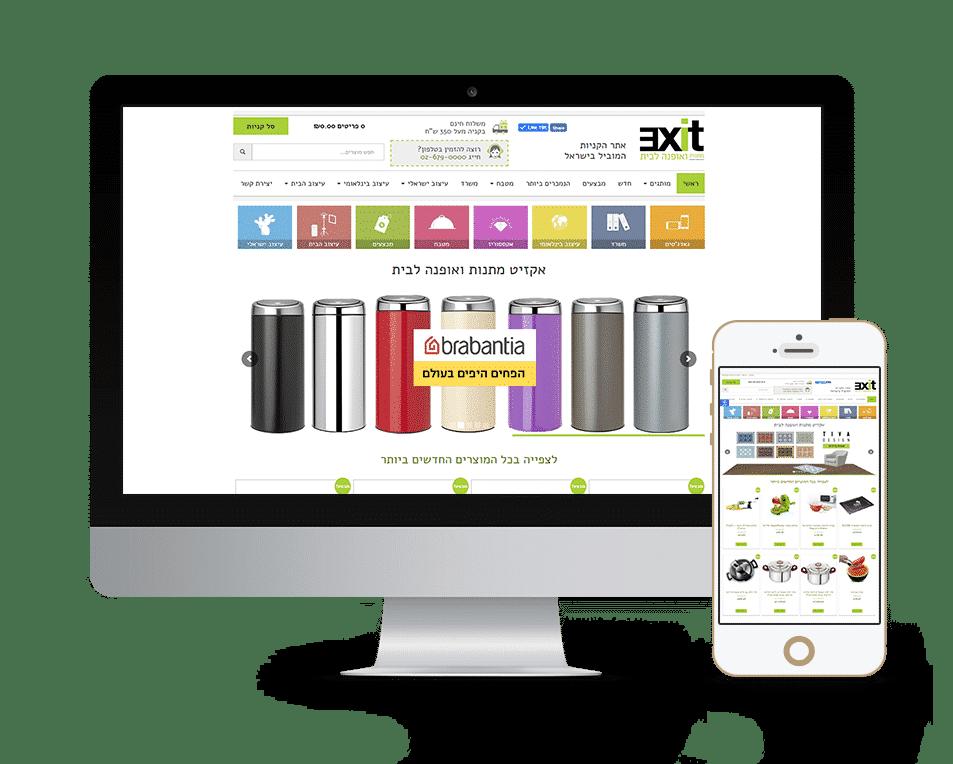 אתר חנות באינטרנט - exit חנות מתנות ואפנה לבית- אקזיט מתנות