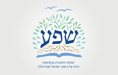Yeshiva Shefa   - לוגו