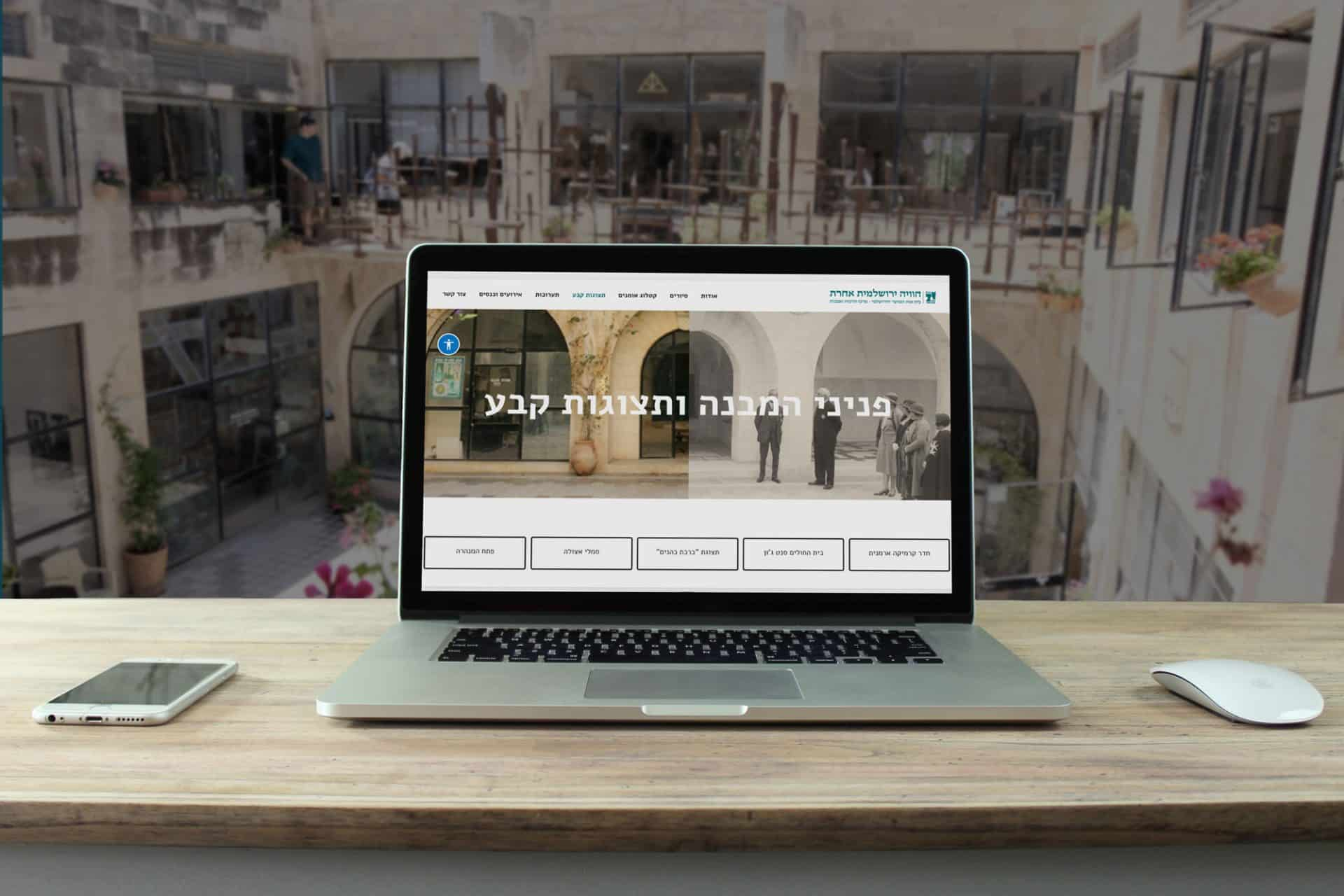 עיצוב ובניית אתר אינטרנט לבית אות המוצר הירושלמי