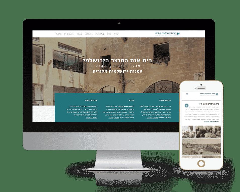 עיצוב ובניית אתר עבור בית אות המוצר הירושלמי