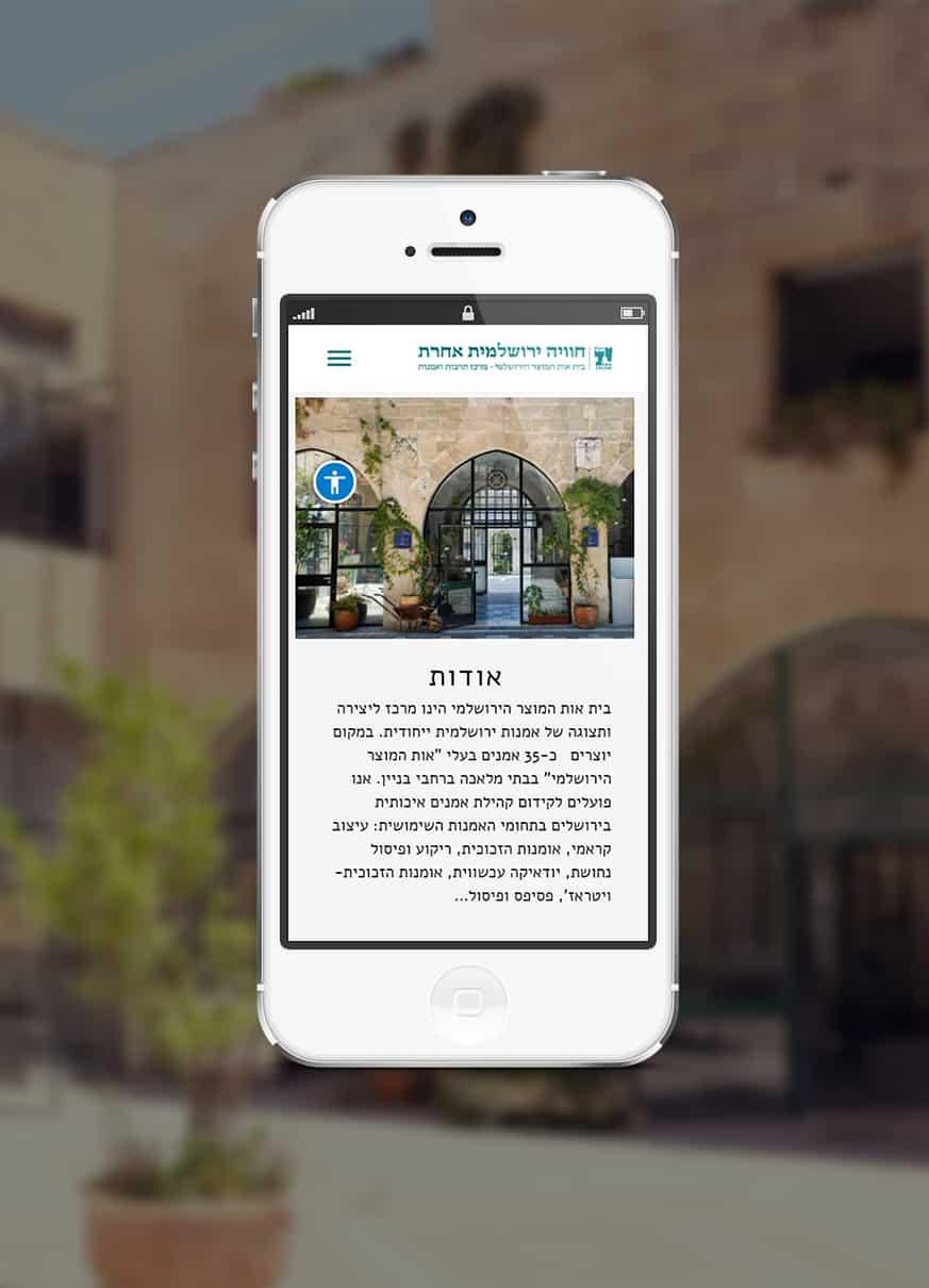 עיצוב ובניית אתר אינטרנט לבית אות המוצר הירושלמי - התאמה למובייל