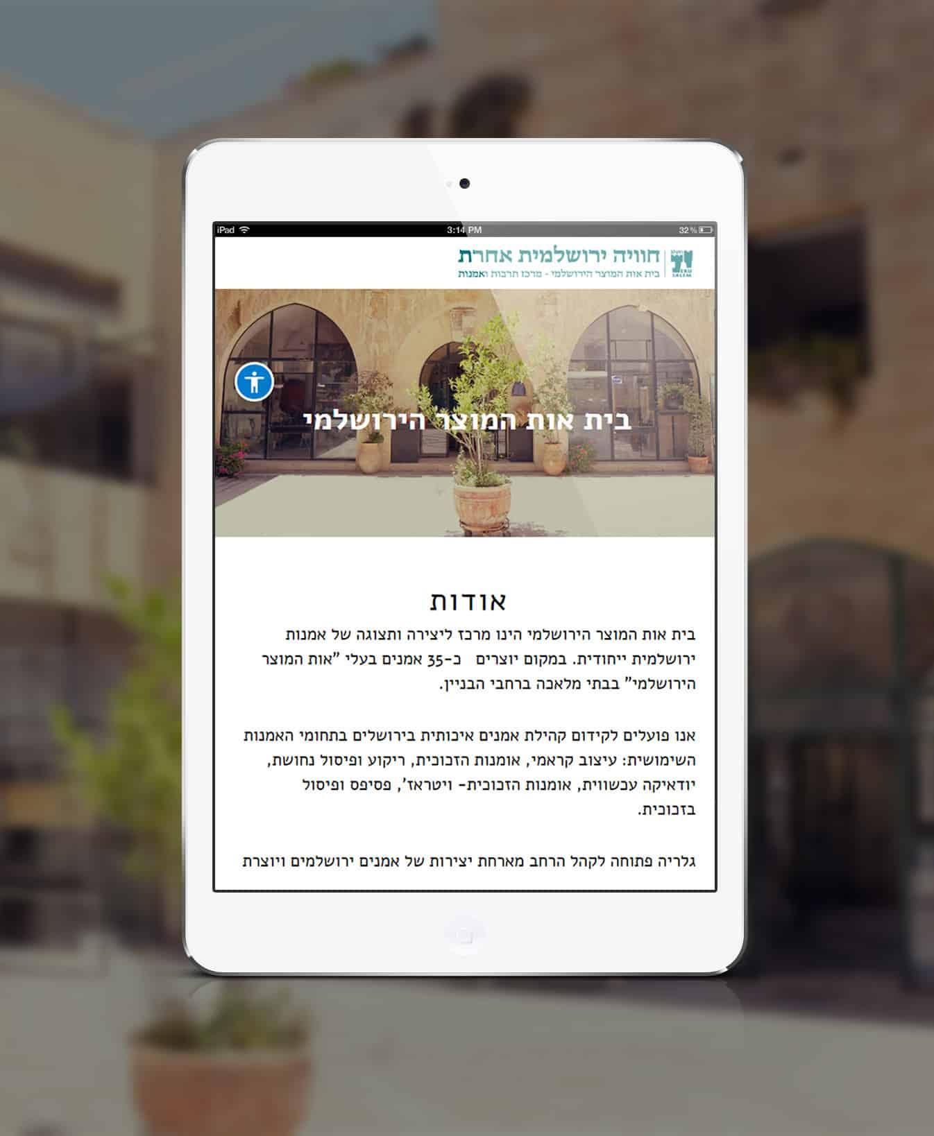 עיצוב ובניית אתר אינטרנט לבית אות המוצר הירושלמי - התאמה לטאבלט