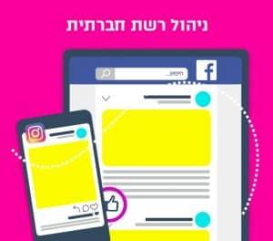 ניהול רשתות חברתית
