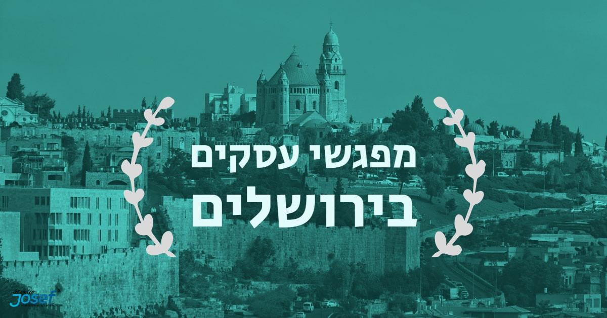 מפגשי עסקים בירושלים
