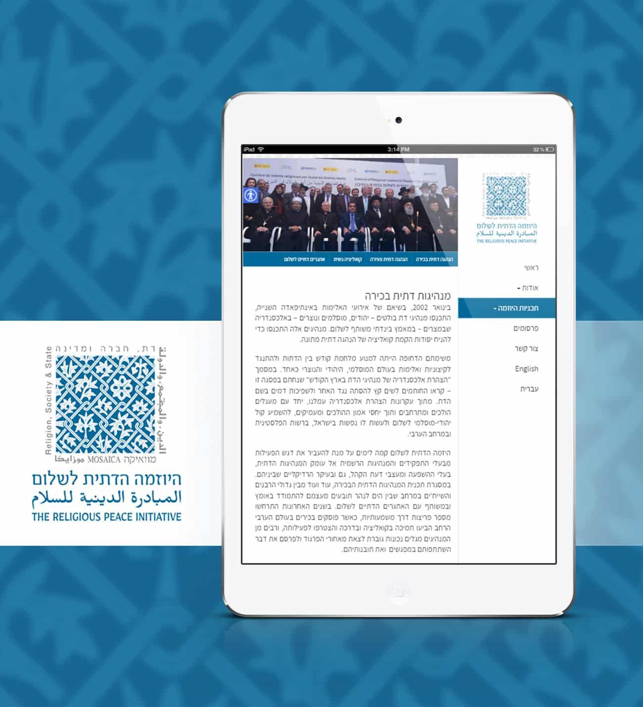עיצוב ובניית אתר אינטרנט מוזאיקה - היוזמה הדתית לשלום מבית מפעלי הרב מלכיאור