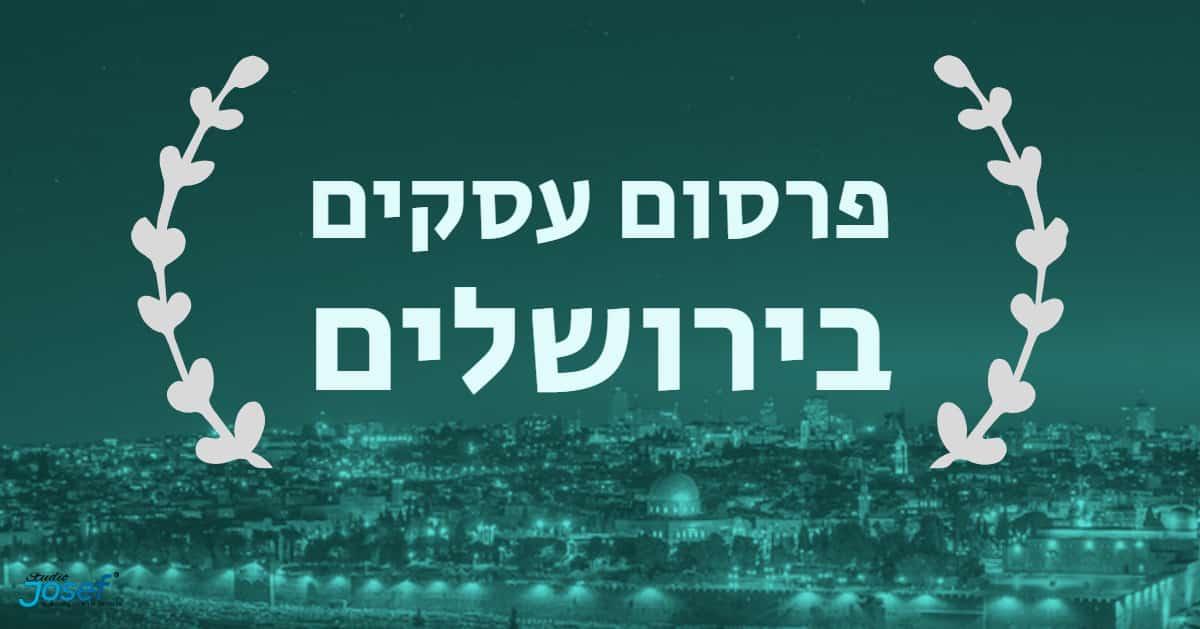 פרסום עסקים בירושלים