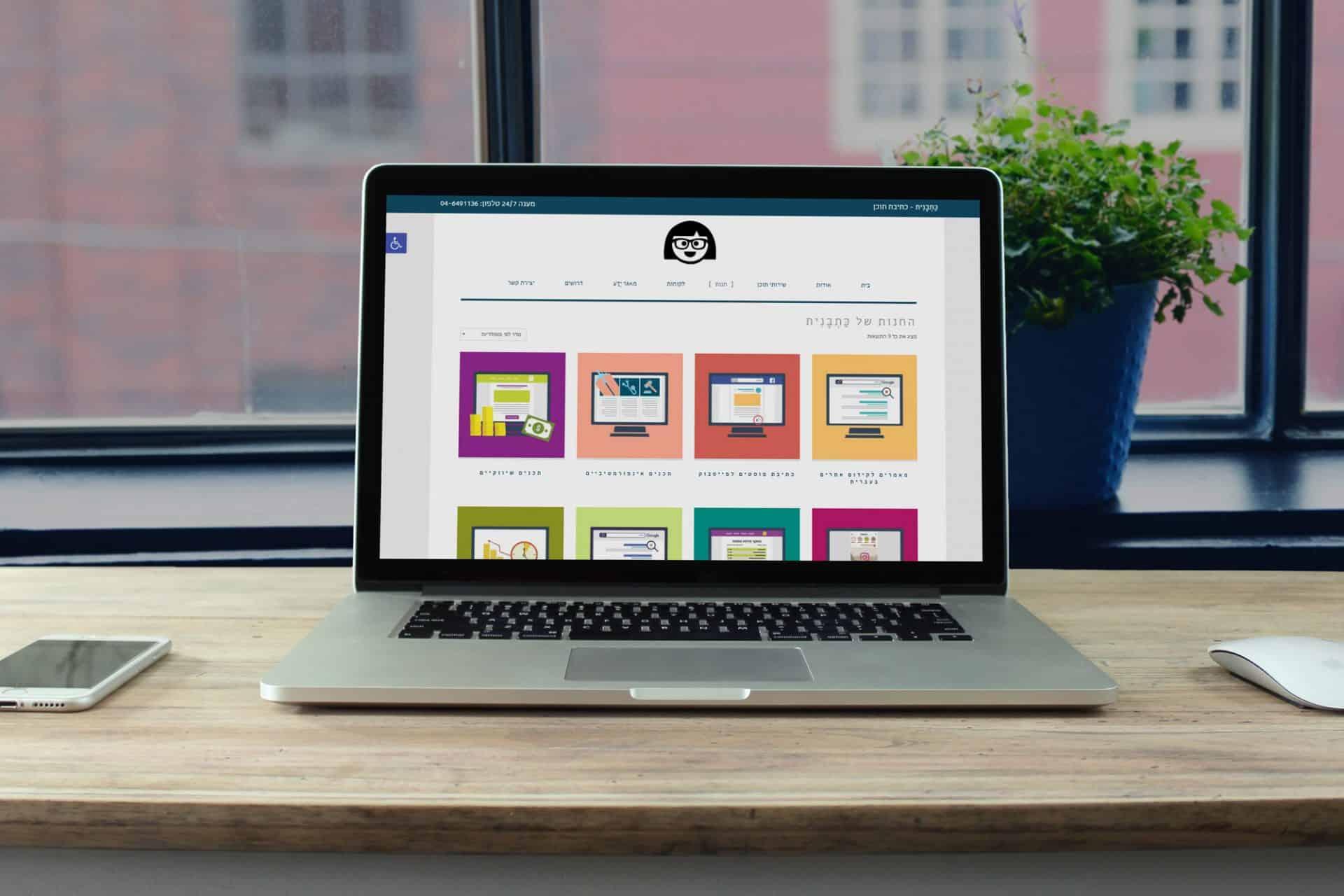עיצוב חנות אינטרנטית ובניית חנות עבור כתבנית כתיבת תוכן