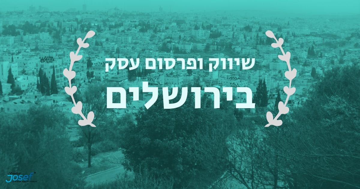 שיווק ופרסום עסקי בירושלים