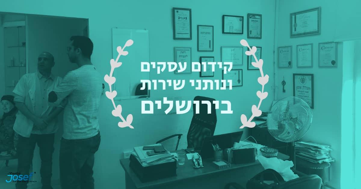 קידום עסקים ותונתי שירות בירושלים