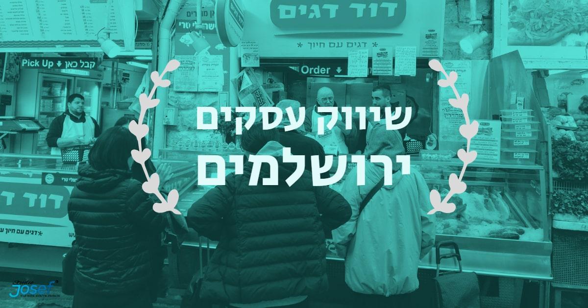 שיווק עסקים ירושלמים