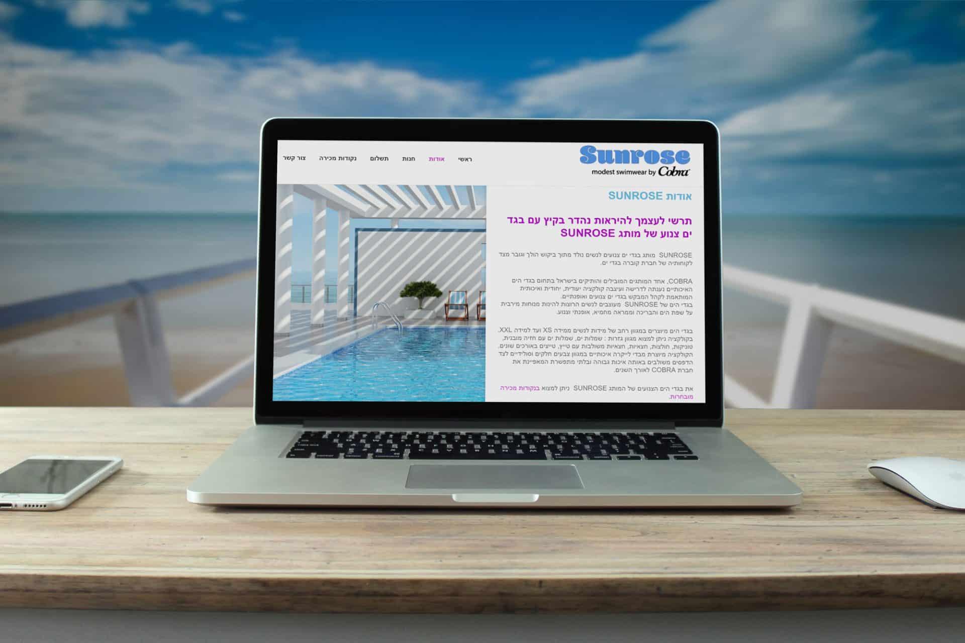 הקמת חנות אינטרנטית עבור - סאנרוז בגדי ים צנועים