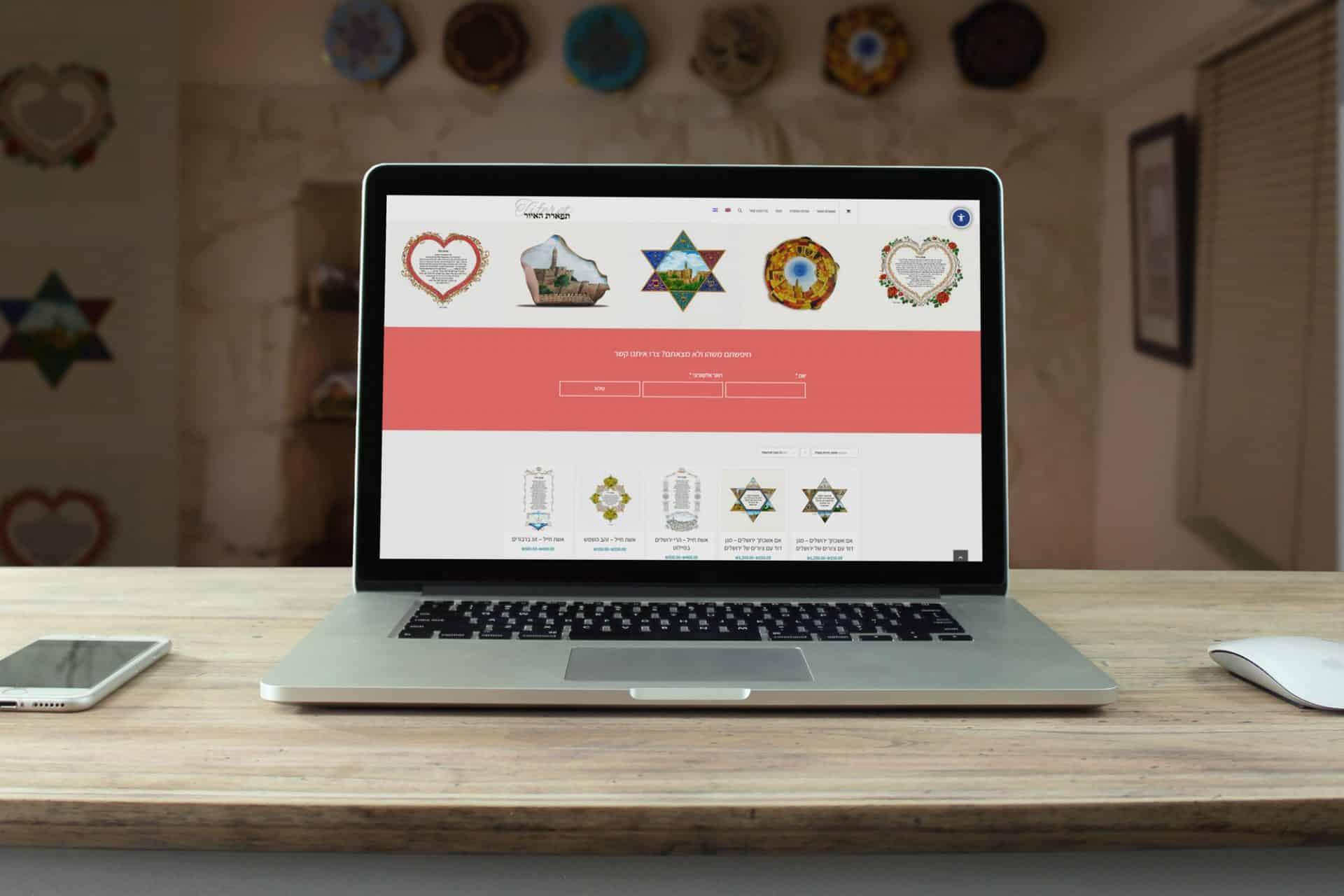 עיצוב אתר והקמת אתר - חנות אינטרנטית לתפארת האיור