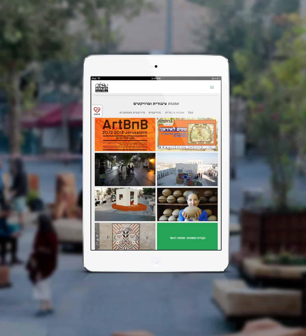 עיצוב ובניית אתר אינטרנט למוסללה - התאמה לטאבלט