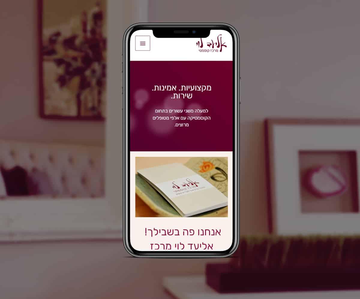 עיצוב ובניית אתר אינטרנט לאליעד לוי - התאמה למובייל