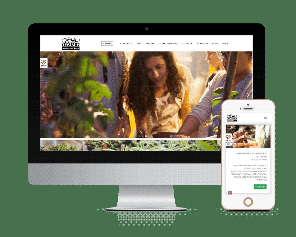עיצוב והקמת אתר למוסללה - נווה מדבר עירוני