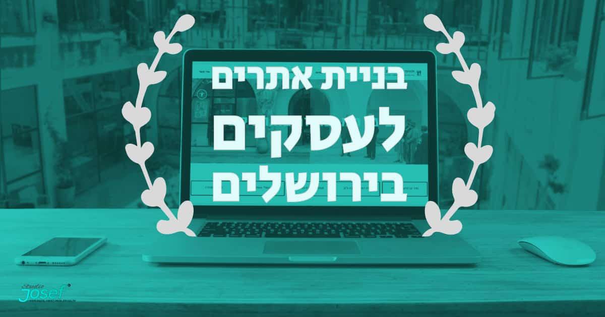 בניית תארים לעסקים בירושלים